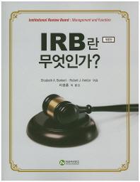 IRB란 무엇인가?(개정판)