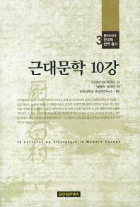 근대문학 10강(동아시아 한국학 번역 총서 3)(양장본 HardCover)