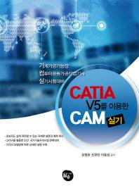 CATIA V5를 이용한 CAM 실기
