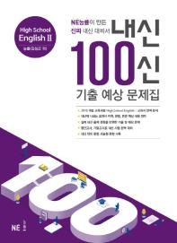 내신 100신 High School English2(고등 영어2) 기출 예상 문제집(능률 김성곤 외)(2021)