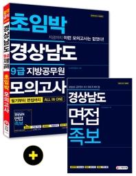경상남도 9급 지방공무원 초임박 모의고사(2019)
