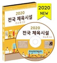 전국 체육시설 주소록(2020)