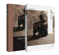 노예 12년(한글판+영문판)
