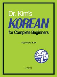 Dr. Kim's Korean for Complete Beginners