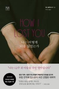나는 어떻게 너를 잃었는가