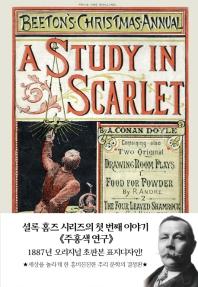 주홍색 연구(미니북)(초판본)(1887년 오리지널 초판본 표지디자인)