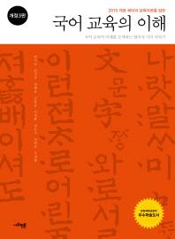 국어 교육의 이해(2015 개정 국어과 교육과정을 담은)(개정판 3판)