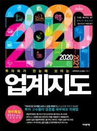 업계지도(2020~2021)(투자처가 한 눈에 보이는)