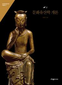문화유산학 개론(한강문화재연구원 학술총서 6)