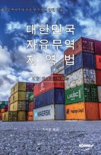 대한민국 자유무역지역법(자유무역지역의 지정 및 운영에 관한 법률) : 교양 법령집 시리즈