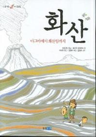 화산(즐거운 지식탐험)