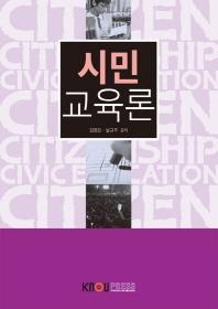 시민교육론(2학기  워크북포함)