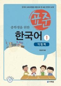표준 한국어 익힘책. 1(중학생을 위한)(CD1장포함)