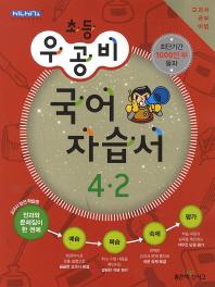 국어 4-2 자습서(2013)