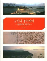 군산과 동아시아(도서해양학술총서 35)(양장본 HardCover)