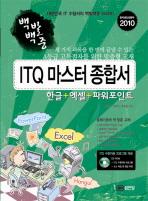 ITQ 마스터 종합서(2010)(백발백중)(CD1장포함)
