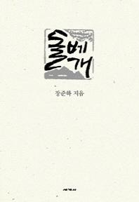 돌베개 (개정판7쇄)/668(겉카바표지얼룩과약간찢김있네요)