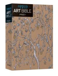 아트바이블 구약성경. 1: 나무(쉬운말성경)