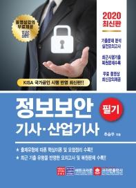 정보보안기사 산업기사 필기(2020)(무료동영상 강의와 함께하는)