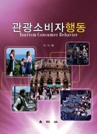 관광소비자행동