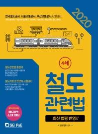 철도 관련법(2020)