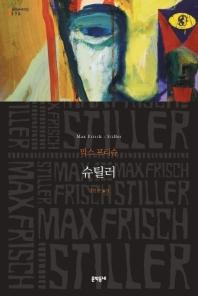 슈틸러(Stiller)(세계문학전집 178)
