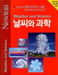 날씨와 과학(청소년을 위한 애플 사이언스 스쿨 시리즈)