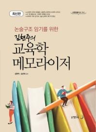 김현주의 교육학 메모라이저(논술구조 암기를 위한)