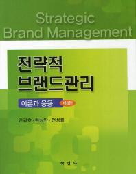 전략적 브랜드관리: 이론과 응용(4판)(양장본 HardCover)