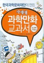 차세대 과학만화 교과서
