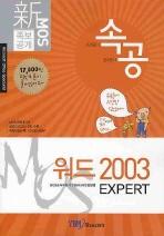 MOS 족보공개 속공 워드 2003 EXPERT(CD1장포함)
