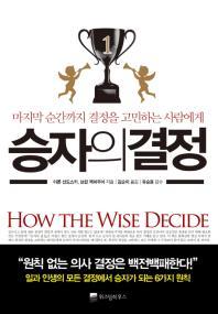 승자의 결정