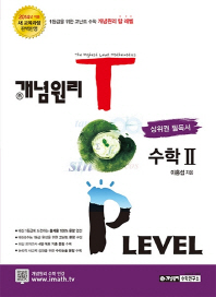 고등 수학2(상위권 필독서)(2016)(개념원리 TOP Level)