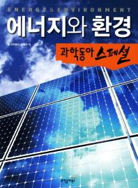 에너지와 환경(과학동아 스페셜 5)