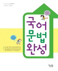중학 국어 문법 완성(2018)
