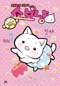 오줌싸개 고양이 쇼보냥. 1