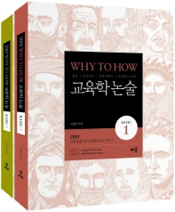 교육학 논술 Basic 세트(2019)(Why To How)(전2권)
