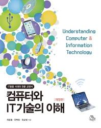 컴퓨터와 IT기술의 이해(개정판)