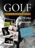 골프 컨디셔닝