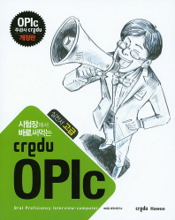 ����(OPIc)���� ���(������)