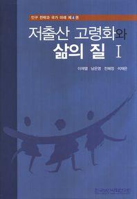 저출산 고령화와 삶의 질. 1 7권 세트(정부기관인구정책연구서)