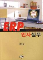 ERP 인사실무(ERP 정보관리사 1 2급)