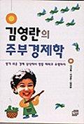 김영란의 주부 경제학