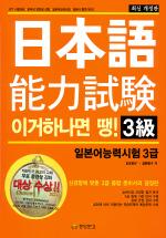 일본어능력시험 3급 //4114