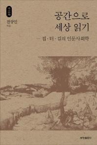 공간으로 세상 읽기(석학 인문 강좌 75)