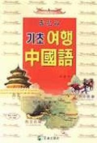 기초 여행 중국어(T:3포함)