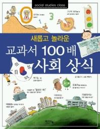 교과서 100배 사회상식(운)