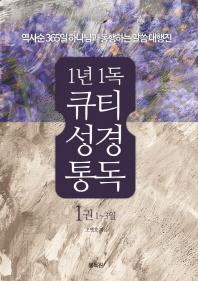 1년 1독 큐티성경통독. 1(1-3월)