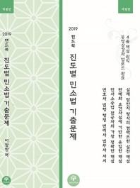 민소법 기출문제 핸드북(2019)(진도별)(개정판)