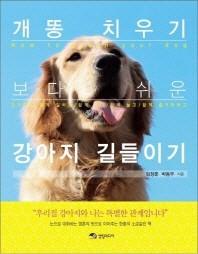 강아지 길들이기(개똥 치우기보다 쉬운)